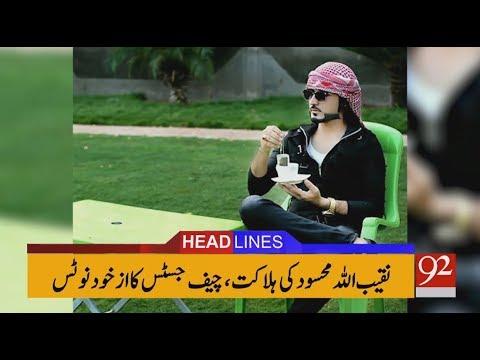 92 News Headlines 03:00 PM - 19 January 2018 - 92NewsHDPlus