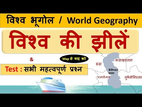 World Geography : विश्व की झीलें  & All Important Questions -CrazyGkTrick