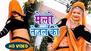 मैना का धमाकेदार तेजा जी Dj सांग || मेलो तेजल को || Latest Rajasthani Teja ji Song 2019 || HD