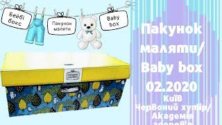 Пакунок маляти/ Baby box Київ 02.2020