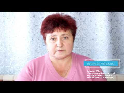 Отзыв пациентки РОНЦ им. Блохина