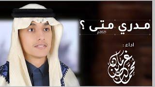 مدري متى - محمد بن غرمان | من أشعار سلطان غدّير ال علي