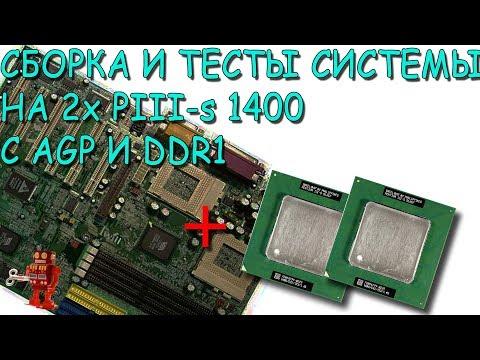 Сборка и тесты двухпроцессорной системы на Pentium III-s 1400 с AGP и DDR
