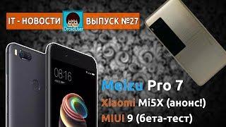 видео Новости и анонсы