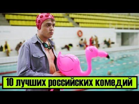 10 лучших российских комедий/ Top 10 Russian Comedy
