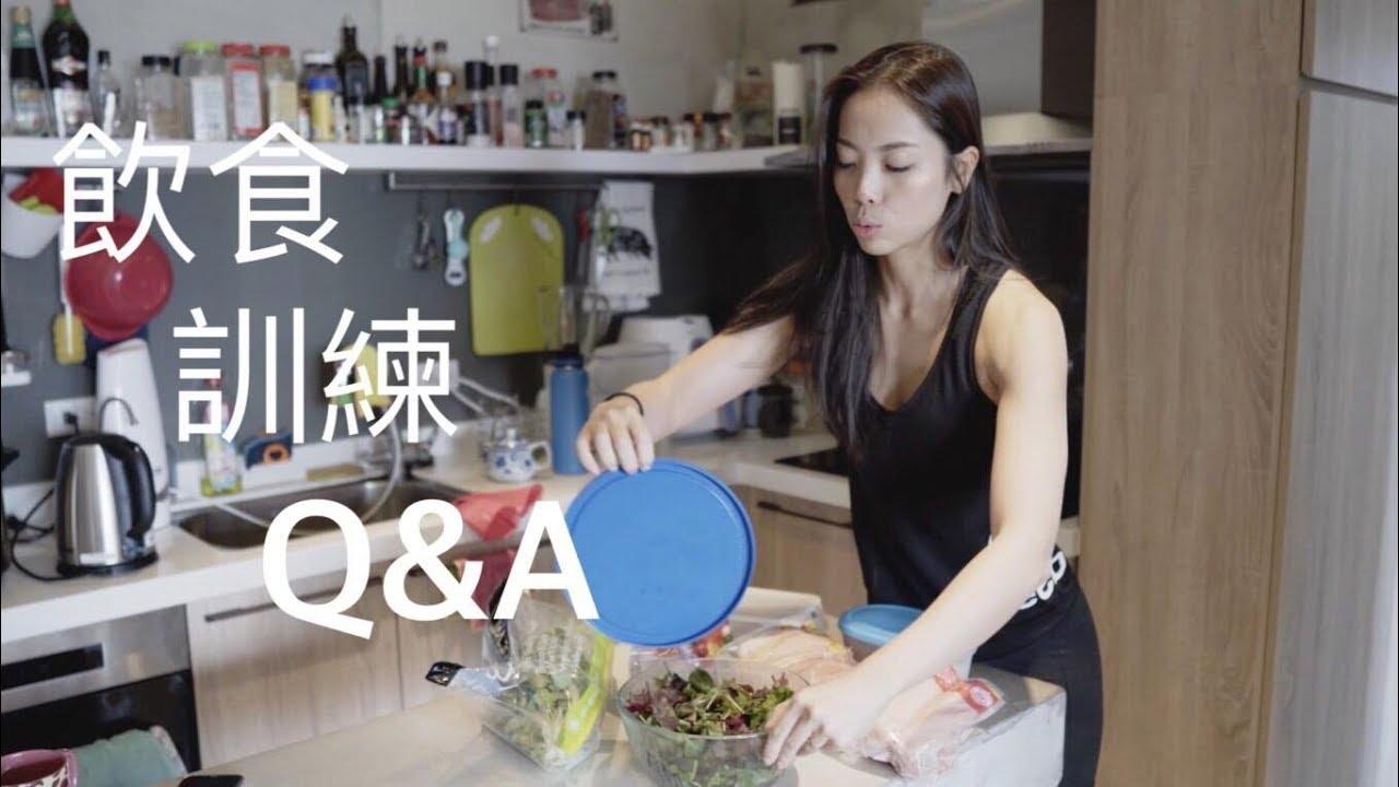 飲食健身問與答 如何計算卡路里 減脂期備餐 - YouTube