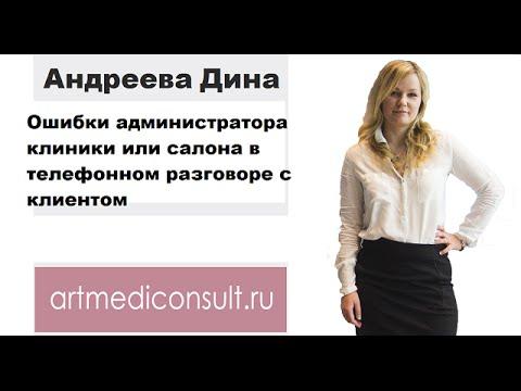 Ошибки администратора клиник или салона в телефонном разговоре с клиентом