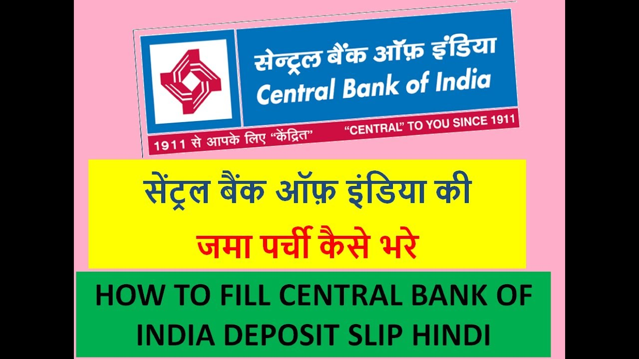 How to fill deposit form of central bank of india in hindi fill how to fill deposit form of central bank of india in hindi fill deposit slip or form cbi thecheapjerseys Choice Image
