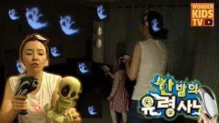 유령의 집 유령대소동! 불을 끄면 유령이 보인다! haunted house 유령의 집 귀신놀이 Ghostbusters l GHOST IN THE HAUNTED HOUSE