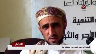 انطلاق أول فوج للحجاج من محافظة تعز
