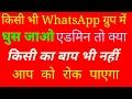 किसी भी WhatsApp ग्रुप में घुस जाओ
