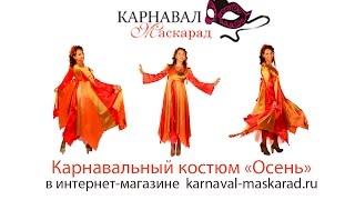 видео Доставка карнавальных костюмов