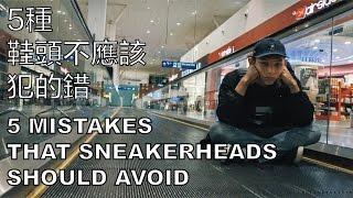 5種鞋頭不應該犯的錯 [Eng Sub] 5 Mistakes That Sneakerhead Should Avoid