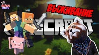 РОККИ ЖАЖДЕТ БИТВЫ! Рокки играет в Minecraft на Выживание! Часть 1. 7+