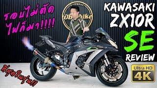 ทำไม-kawasaki-zx10r-se-มันมีดีอะไร-คันนี้แต่งเสร็จคันเป็นล้าน-รีวิว-bigbike-review