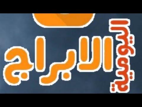 Photo of حظك اليوم وتوقعات كل الابراج الفلكية – عالم الابراج