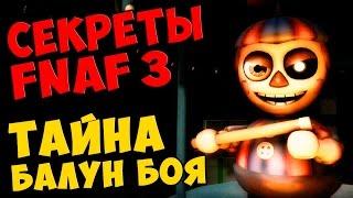 Five Nights At Freddy s 3 ТАЙНА БАЛУН БОЯ