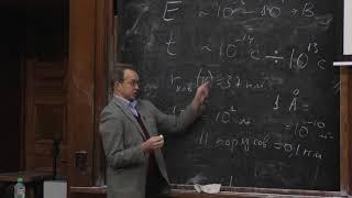 Ерёмин В. В. - Общая химия - Основные понятия химии  (Лекция 1)