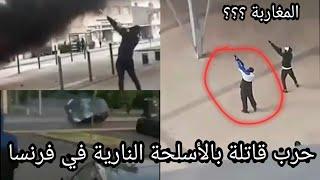 حرب عصابات مسلحة بين المغاربة ضد الشيشان في فرنسا 🔫😱