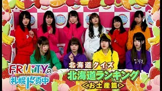 『フルーティー♥の札幌ド真中』は毎週日曜日の17時に更新! メガビジョ...