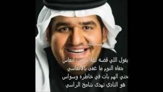 Hussain Al Jasmi ~ Al Shaky