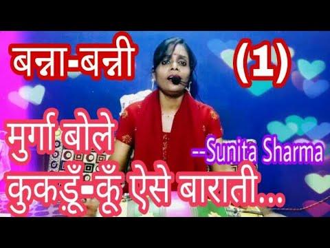 Banna Banni Geet ||बन्ना-बन्नी/1/मुर्गा बोले कुकड़ूँ-कूँ ऐसे बारातीे... Bhajan Bhajan Bela Geet