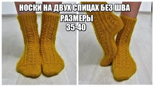 КРАСОТА И ПРОСТОТА.НОСКИ НА 2 СПИЦАХ БЕЗ ШВОВ.РАЗМЕР 35-40. простые носки. носки спицами с узором