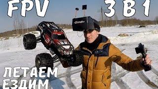 Тест Fpv Системы 3 В 1 ... Летаем На Гидросамолете, Гоняем На Summit  (Eachine Tx03)