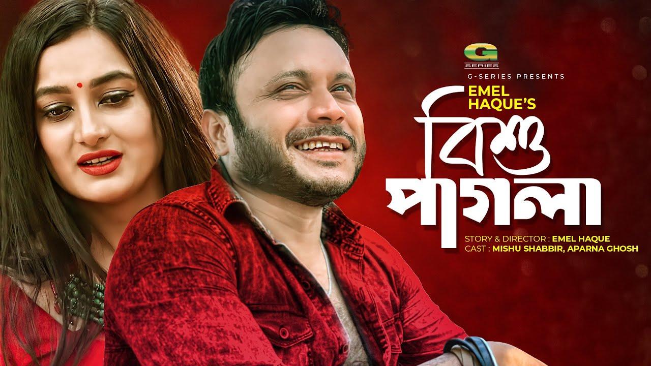 Bishu Pagla | বিশু পাগলা | Bangla Natok 2021 | Mishu Sabbir | Aparna Ghosh | New Bangla Natok 2021