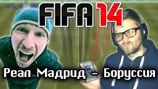 FIFA 14: Реал Мадрид - Боруссия. 1/4 ЛЧ