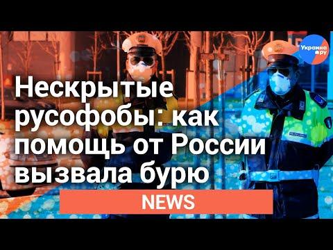 Нескрытые русофобы: как помощь от России вызвала бурю