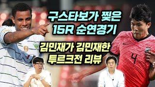 구스타보가 찢은 15R 순연경기 + 김민재가 김민재한 투르크전 리뷰