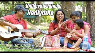 Vidhetvadinda Nadiyutha - Kannada Christian Songs || Reena Stephen||Rev.Stanley Vinaya kumar