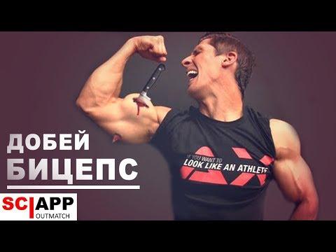 Упражнения На Добивку Бицепса В Конце Тренировки (Суперсет на Бицепс) | Джефф Кавальер