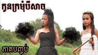 កូនក្រមុំបីសាច ភាគបញ្ចប់ / The Monster bride / Khmer comedy / kon kro mom besach