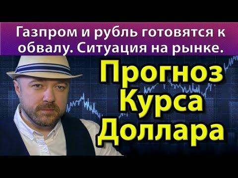 Рубль и Газпром готовятся к обвалу. Прогноз курса доллара рубля ртс газпром сбербанк на декабрь 2019