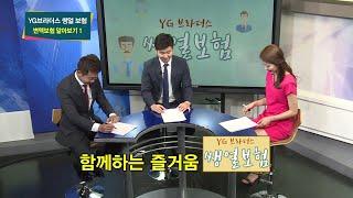 (아시아경제TV) YG브라더스 - 쌩얼보험 - ( 변액…