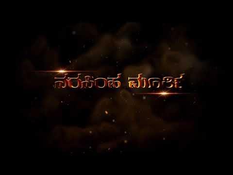 Short film trailer Prema vikara rudhyagala muka thumbnail