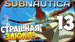 Выживание в Subnautica. Часть 13 | Страшная злюка!