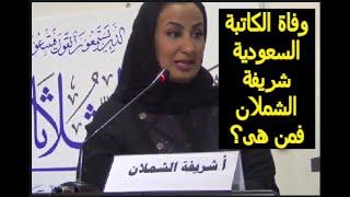 من هي الكاتبة السعودية شريفة الشملان؟