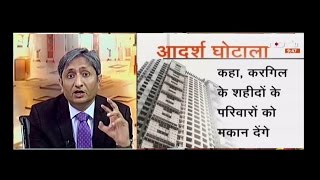 NDTV Ravish Kumar Prime time on PM Modi Degree,Aadarsh scam,NEET Exam.