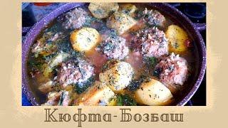 КЮФТА БОЗБАШ азербайджанский суп с тефтелями