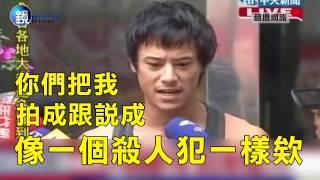 鏡週刊 起底片》蔣友青暴走全紀錄