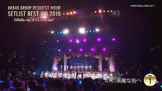 「AKB48グループリクエストアワー セットリストベスト100 2019」DVD&Blu-rayダイジェスト映像公開!!  / AKB48[公式]