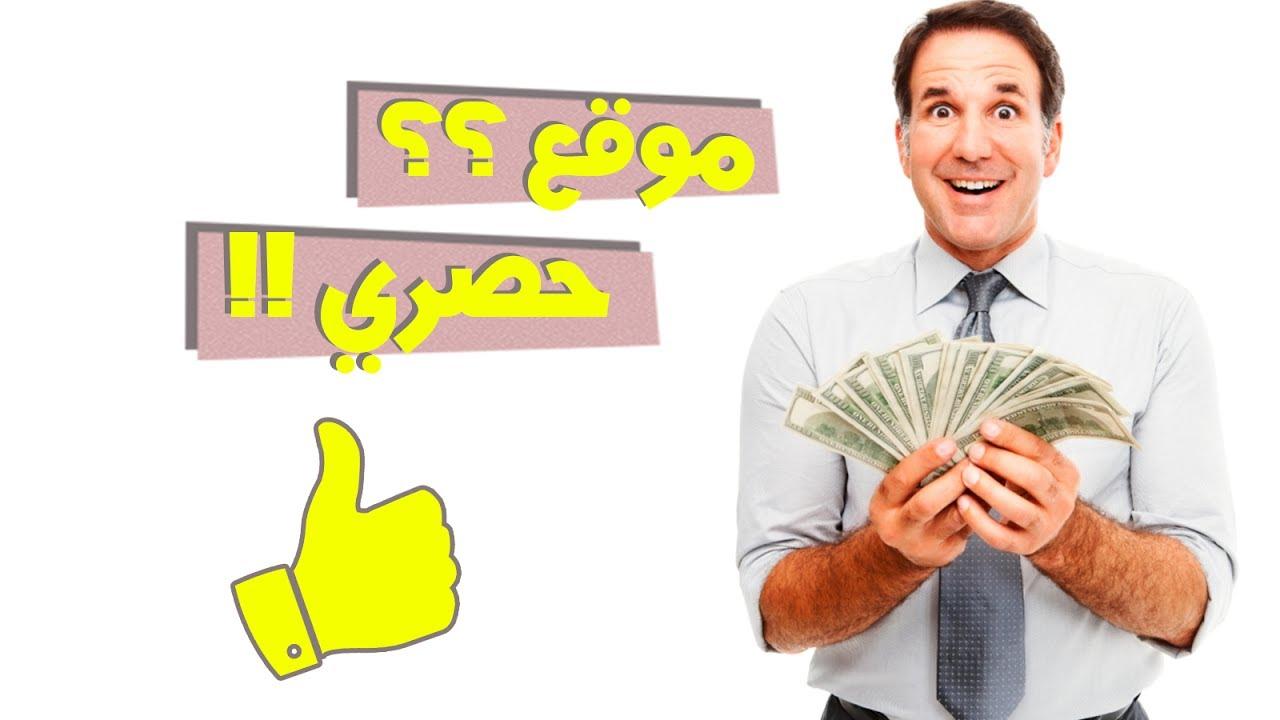 """Résultat de recherche d'images pour """"موقع ربحي جديد"""""""