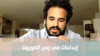 إبداعات في زمن الكورونا - عدي خليفة - إبداع