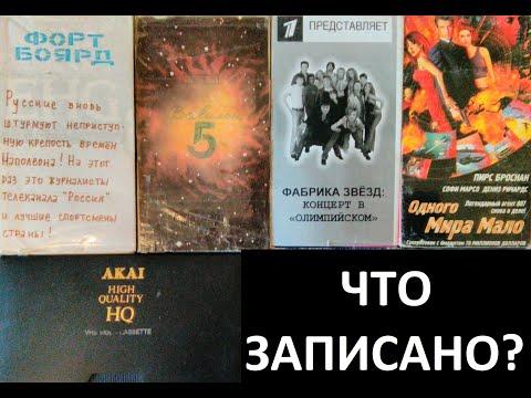 VHS Сюрприз #4