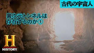 ①異次元トンネルは存在するのか?「スターゲート」古代の宇宙人 1/2