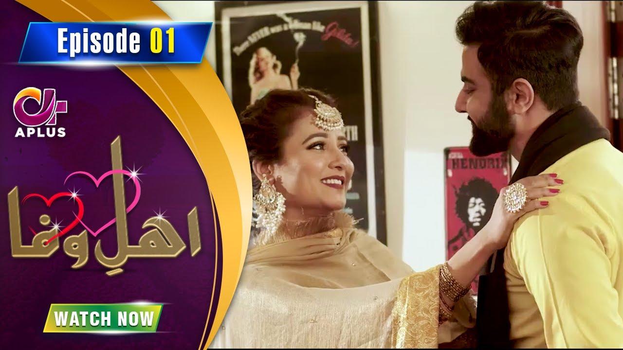 Ahl e Wafa - Episode 1 | Aplus Dramas | Areej Mohyudin, Noor Hassan ,Dainal Afzal | Pakistani Drama