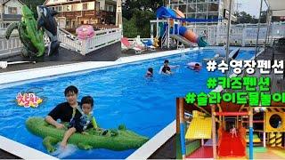 [어수선한삼남매네]서울에서 가까운 수영장펜션,키즈카페펜…
